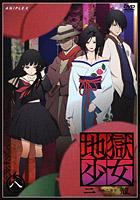 DVD 二籠 八