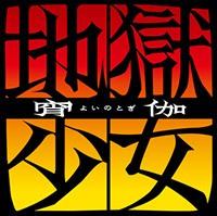 http://www.jigokushoujo.com/img/common/logo.jpg